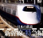 日本の鉄道-新幹線・特急編-(通常)(DVD)