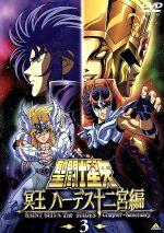 聖闘士星矢 冥王 ハーデス十二宮編 3(通常)(DVD)