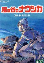 風の谷のナウシカ スタンダード版(DVD2枚組)(通常)(DVD)
