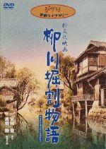 柳川掘割物語(通常)(DVD)
