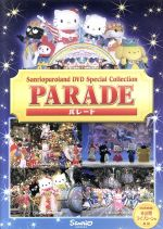 """サンリオピューロランド DVDスペシャルコレクション""""パレード""""(通常)(DVD)"""