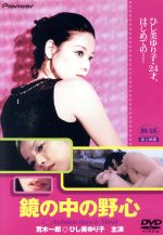 鏡の中の野心(通常)(DVD)