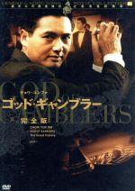 ゴールデンハーベスト社レーベル伝説の香港映画コレクション Vol.7 ゴッド・ギャンブラー 完全版(通常)(DVD)