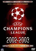 UEFAチャンピオンズリーグ総集編 2002/2003(通常)(DVD)