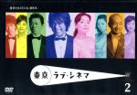 東京ラブ・シネマ 2(通常)(DVD)