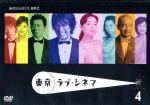 東京ラブ・シネマ 4(通常)(DVD)