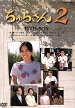 ちゅらさん2 DVD-BOX(通常)(DVD)