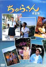 ちゅらさん 完全版(通常)(DVD)