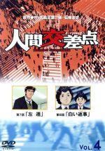 人間交差点4~HUMAN SCRAMBLE(通常)(DVD)