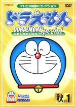 ドラえもんコレクションスペシャル 秋の1(通常)(DVD)