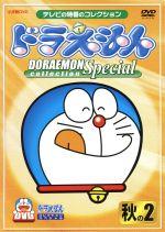ドラえもんコレクションスペシャル 秋の2(通常)(DVD)