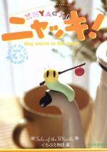 ニャッキ! くちぶえ物語篇(通常)(DVD)