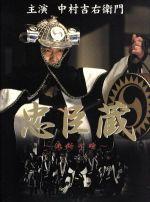 忠臣蔵~決断の時~ DVD-BOX(通常)(DVD)