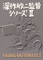 深作欣二監督 シリーズⅡ DVD-BOX(外箱付)(通常)(DVD)