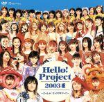 Hello!Project 2003 夏~よっしゃ!ビックリサマー!!(通常)(DVD)