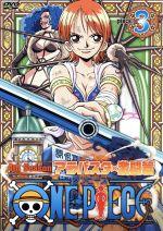 ONE PIECE ワンピース フォースシーズン・アラバスタ・激闘篇 piece.3(通常)(DVD)