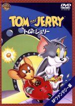 トムとジェリー SFファンタジー編(通常)(DVD)