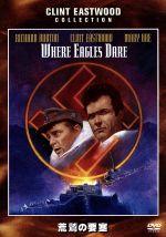荒鷲の要塞(通常)(DVD)