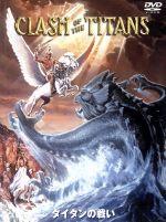 タイタンの戦い 特別版(通常)(DVD)