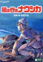 風の谷のナウシカ ナウシカ・フィギュアセット(DVDソフトケース、ナウシカフィギュア付)(通常)(DVD)