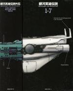 銀河英雄伝説 DVD-BOX SET1(2BOXセット(10枚組))(通常)(DVD)