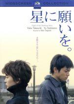 星に願いを。スペシャル・コレクターズ・エディション(通常)(DVD)