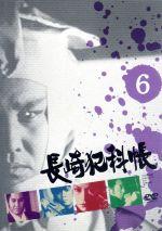長崎犯科帳(6)(通常)(DVD)