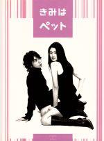 きみはペット DVD-BOX(特製ブックレット、MOMO'S STORY付)(通常)(DVD)