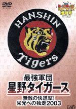 最強軍団・星野タイガース 無敵の快進撃!栄光への独走2003(通常)(DVD)