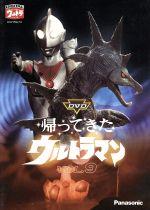 DVD帰ってきたウルトラマン Vol.9(通常)(DVD)