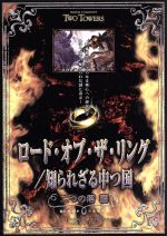 ロード・オブ・ザ・リング/知られざる中つ国/二つの塔編(通常)(DVD)