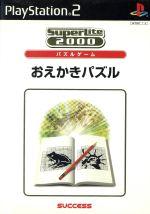 おえかきパズル SuperLite2000シリーズ(ゲーム)