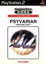 サイヴァリアミディアムユニット SuperLite2000シリーズ(再販)(ゲーム)
