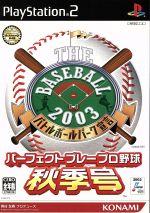THE BASEBALL 2003 バトルボールパーク宣言 パーフェクトプレープロ野球 秋季号(ゲーム)