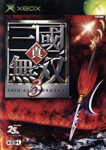 真・三國無双3(ゲーム)