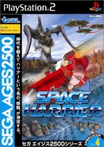 セガエイジス2500 VOL.4 スペースハリアー(ゲーム)