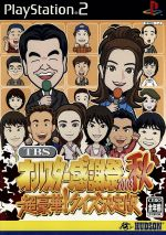 TBSオールスター感謝祭 2003秋 超豪華!クイズ決定版(ゲーム)