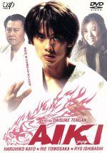 AIKI(通常)(DVD)