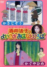 かさじぞう/かぐやひめ(通常)(DVD)