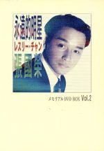 永遠的明星 レスリー・チャン~メモリアル DVD BOX Vol.2(通常)(DVD)