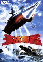 海底軍艦(通常)(DVD)