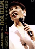 和田アキ子コンサート WITH YOU~tomorrow~(通常)(DVD)