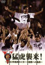 猛虎襲来!-2003年阪神タイガース優勝への軌跡-(通常)(DVD)