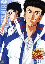 テニスの王子様 Vol.21(通常)(DVD)
