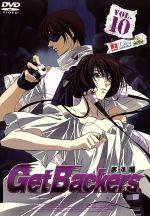 ゲットバッカーズ-奪還屋-10(通常)(DVD)