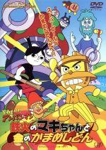 劇場版 それいけ!アンパンマン 鉄火のマキちゃんと金のかまめしどん(通常)(DVD)