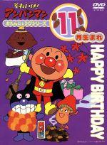 それいけ!アンパンマン おたんじょうびシリーズ11月生まれ(通常)(DVD)