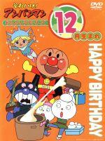 それいけ!アンパンマン おたんじょうびシリーズ12月生まれ(通常)(DVD)