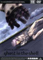 攻殻機動隊 STAND ALONE COMPLEX 11(ブックレット付)(通常)(DVD)