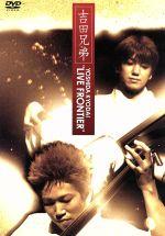 "YOSHIDA KYODAI""LIVE FRONTIER""(通常)(DVD)"